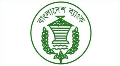 Bangladesh_Bank_sm_293574299.jpg