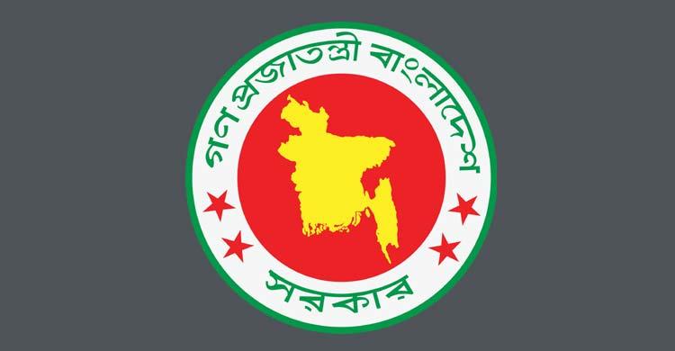 government-logo-bd-20190105083941.jpg